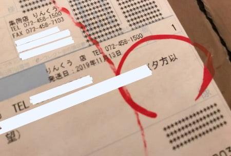 iHerb(アイハーブ)の配送時間指定佐川急便の場合