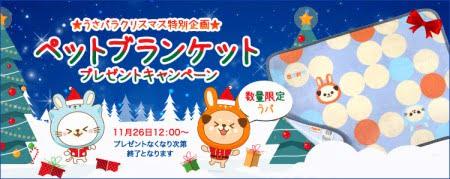 うさパラ クリスマスプレゼント2018