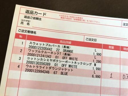 ストア 返品 オンライン ユニクロ オンラインストア購入商品の返品方法