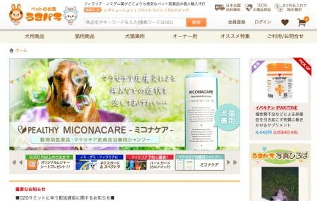 動物医薬品個人輸入代行のうさパラ