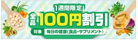 オオサカ堂クーポンコード2021年発行