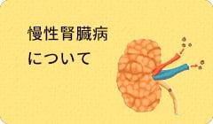 慢性腎臓病とは