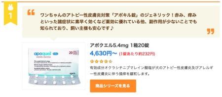 【うさパラ人気ランキング】犬猫用「皮膚治療薬」「皮膚のケア用品」第1位アポキル/アポクエル