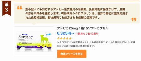 【うさパラ人気ランキング】犬猫用「皮膚治療薬」「皮膚のケア用品」第3位アトピカ