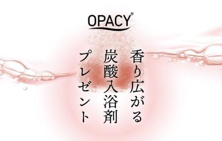 オオサカ堂のプレゼントキャンペーン「オパシー入浴剤プレゼント」