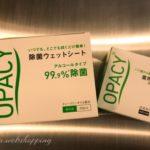 オオサカ堂シークレットプレゼント企画「オパシー除菌ウェットシート+薬用石鹸」