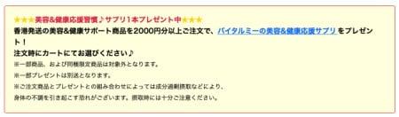 オオサカ堂美容・スキンケアカゴテリーのプレセントキャンペーン2021年4月