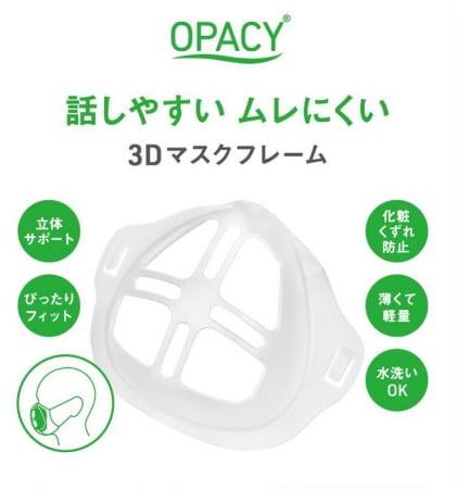 オオサカ堂とうさパラプレゼント企画「オパシーマスクフレーム」