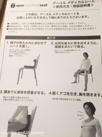 腰痛改善にいい「アーユルチェア」の「アーユルメディカルシート」使用説明書