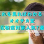 オオサカ堂花粉症対策人気7選