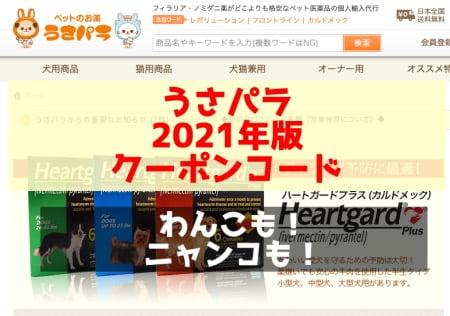 うさパラ(ペット用お薬通販)クーポンコード2021年最新情報