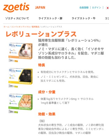 ゾエティスジャパン「レボリューションプラス猫用」