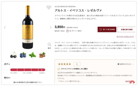 京王百貨店お得なワインセット:アルトス・イベリコス・レゼルヴァ