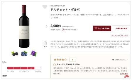 京王百貨店お得なワインセット「ドルチェット・ダルバ」