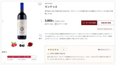 京王百貨店お得なワインセット「モンテッス」
