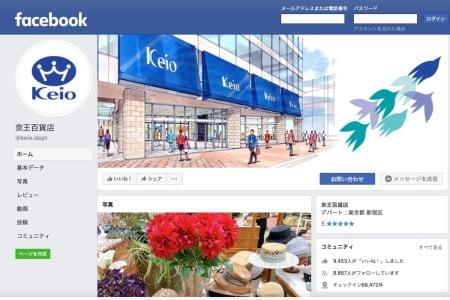 京王百貨店デパート公式フェイスブック