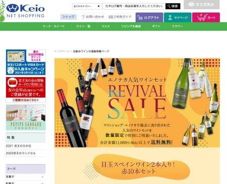 京王百貨店通販のお得なワインセット