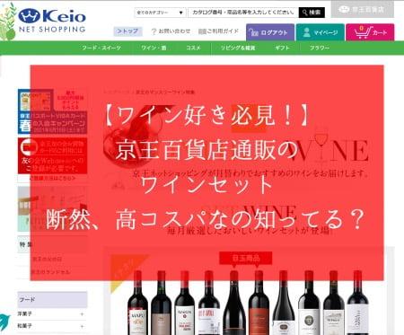 高コスパの京王百貨店通販ワインセット