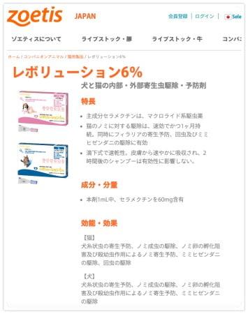 日本で購入できるノミダニフィラリア予防薬「レボリューション犬用猫用」