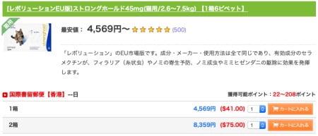 「EU版レボリューション/ストロングホールド45mg」の通販最安値、うさパラの価格