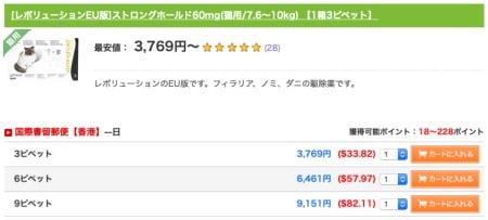「EU版レボリューション/ストロングホールド60mg」の通販最安値、うさパラの価格
