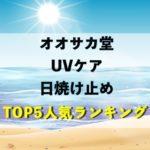【紫外線・UVケア特集】オオサカ堂の人気商品