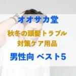 【秋冬の髪トラブル対策】 オオサカ堂おすすめ頭皮・頭髪ケアBEST5